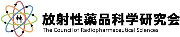 放射性薬品科学研究会